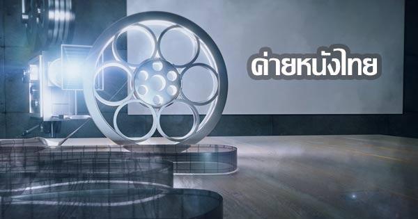 ค่ายหนังไทย