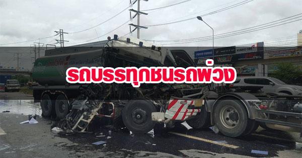 รถบรรทุกชนรถพ่วง