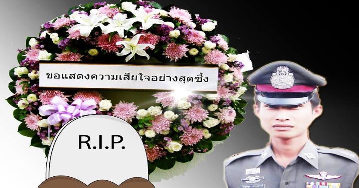 ตำรวจเสียชีวิต