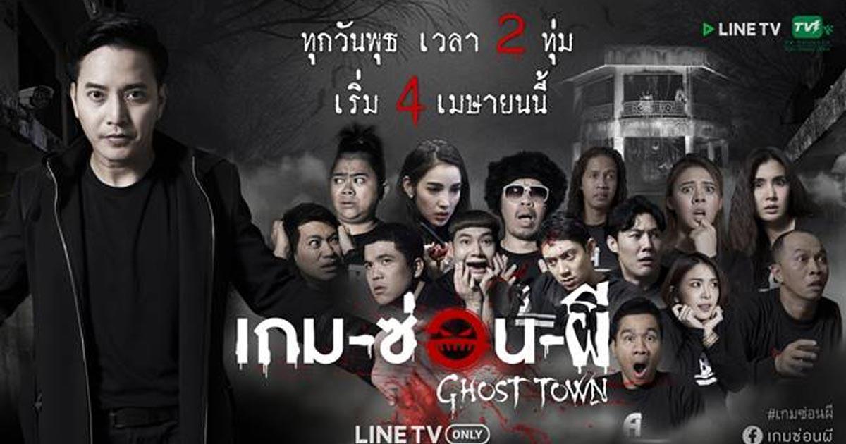 Ghost Town เกม-ซ่อน-ผี