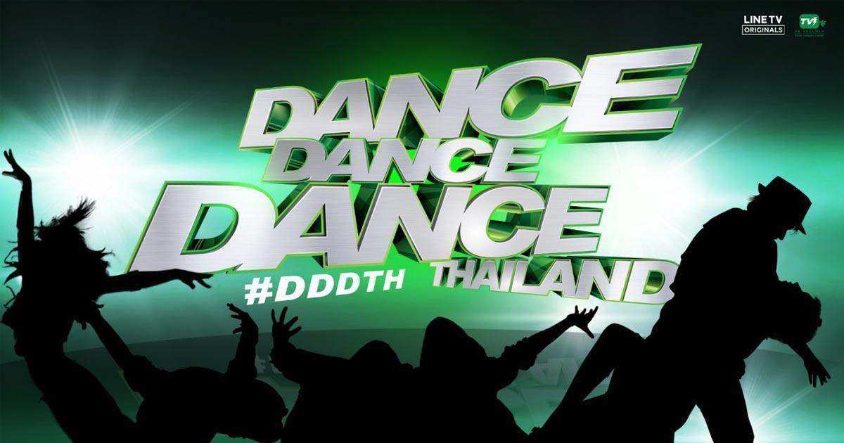 Dance Dance Dance Thailand