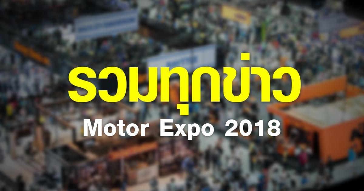 Motor Expo News