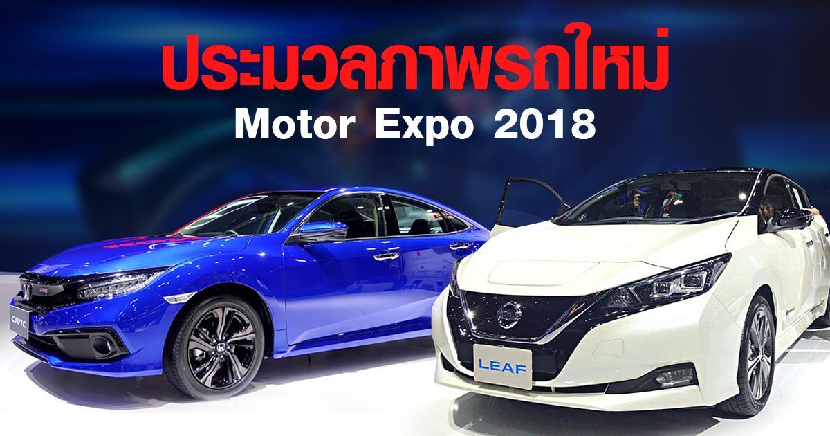 Motor Expo Car