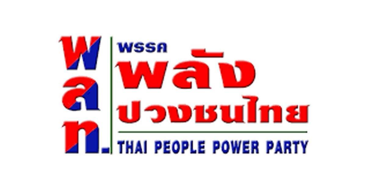 พรรคพลังปวงชนไทย