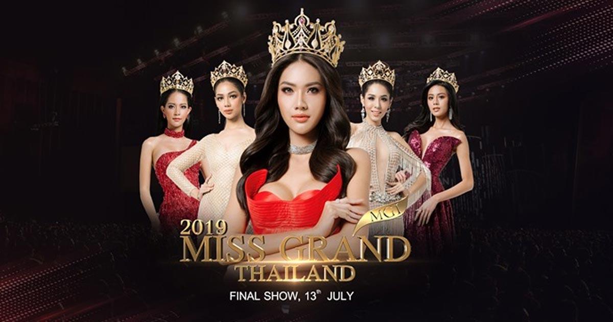 มิสแกรนด์ไทยแลนด์ 2019