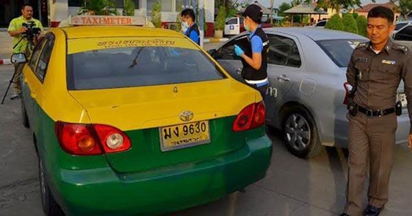แท็กซี่ฉาว